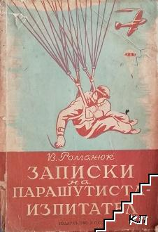 Записки на парашутиста-изпитател