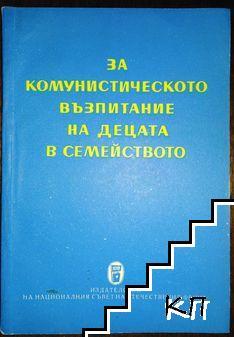За комунистическото възпитание на децата в семейството