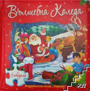 Вълшебна Коледа