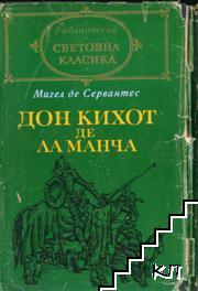Знаменитият идалго Дон Кихот де ла Манча. Част 1-2