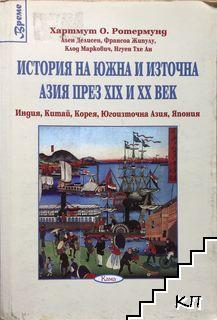 История на Южна и Източна Азия през XIX и XX век