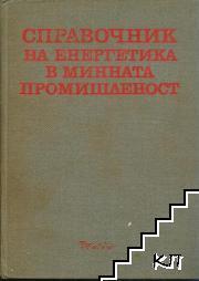 Справочник на енергетика в минната промишленост