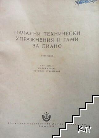 Начални технически упражнения и гами за пиано. Тетрадка № 2