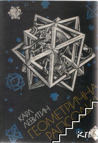 Геометрична рапсодия