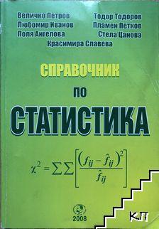 Справочник по статистика