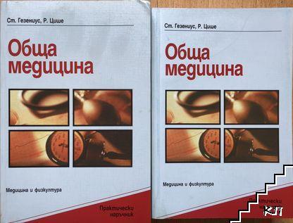 Обща медицина. Том 1-2