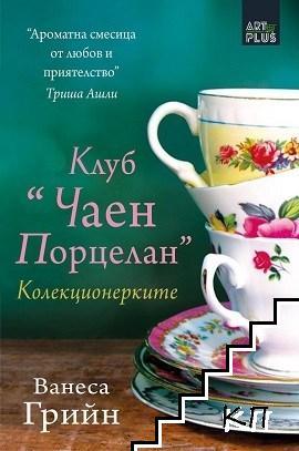 "Клуб ""Чаен порцелан"": Колекционерките"