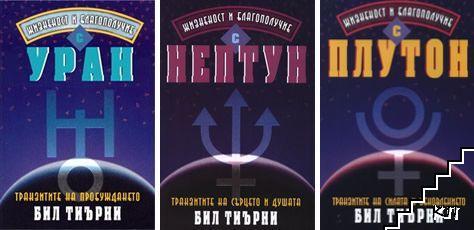 Жизненост и благополучие с Уран / Жизненост и благополучие с Нептун / Жизненост и благополучие с Плутон