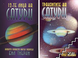 12-те лица на Сатурн / Транзитите на Сатурн