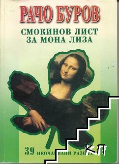 Смокинов лист за Мона Лиза