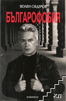 Българофобия
