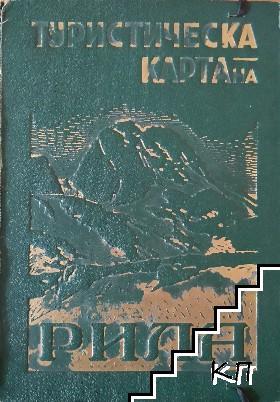 Туристическа карта на Рила / Пояснения къмъ туристическата карта на Рила