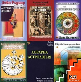 Астрология. Комплект от 6 книги