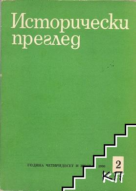 Исторически преглед. Бр. 2 / 1990