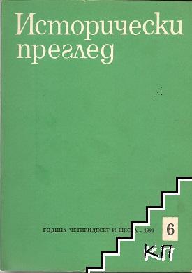 Исторически преглед. Бр. 6 / 1990
