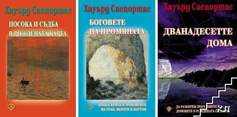 Астрология. Комплект от 3 книги