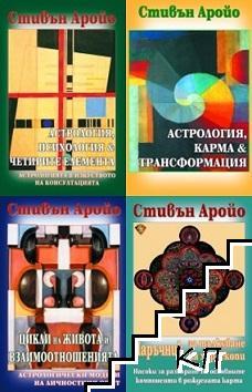 Астрология. Комплект от 4 книги