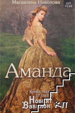 Новият Вавилон. Книга 1: Аманда