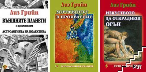 Лиз Грийн. Комплект от 3 книги