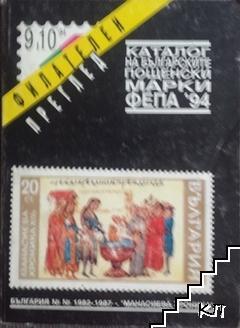 Каталог на българските пощенски марки ФЕПА '94