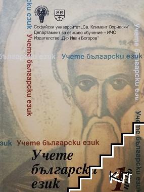 Учете български език. Ниво 1