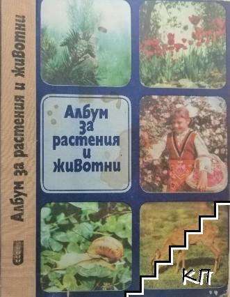 Албум за растения и животни