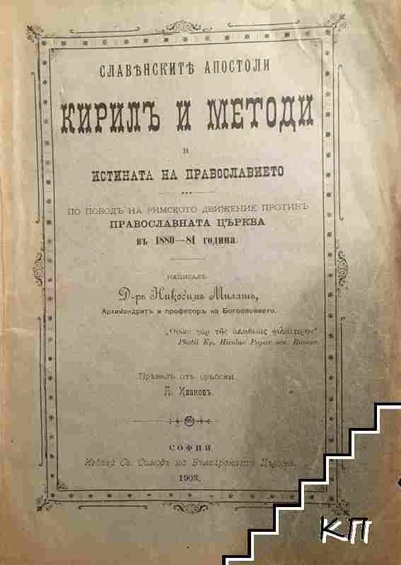 Славянските апостоли Кирил и Методи и истината на православието