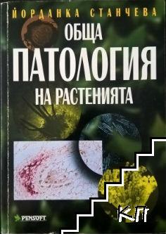 Обща патология на растенията
