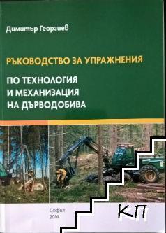 Ръководство за упражнения по технология и механизация на дърводобива