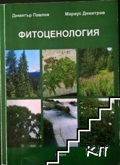 Фитоценология