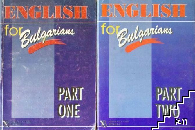 English for Bulgarians. Part 1-2