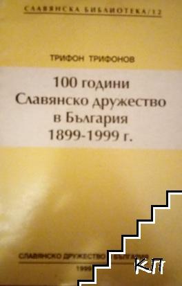 100 години Славянско дружество в България 1899-1999 г.