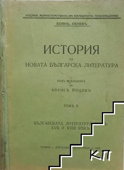 История на новата българска литература. Томъ 2: Българската литература презъ ХVII и ХVIII векъ
