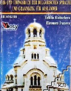 Lehr- und Ubungsbuch der Bulgarishen Sprache und Gramatik für ausländer