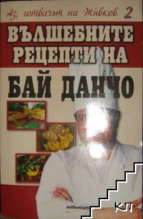 Аз, готвачът на Живков. Книга 2: Вълшебните манджи на Бай Данчо