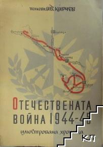 Отечествената война 1944-1945