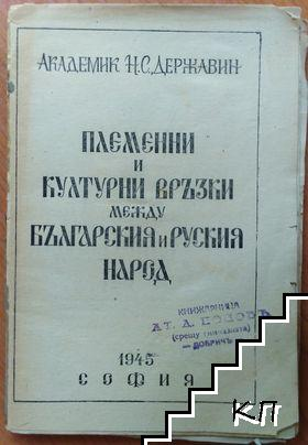 Племенни и културни връзки между българския и руския народ
