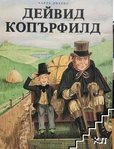 Дейвид Копърфийлд
