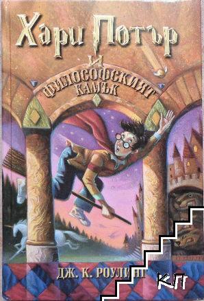 Хари Потър. Книга 1: Хари Потър и Философският камък