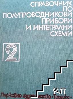 Справочник по полупроводникови прибори и интегрални схеми. Том 2