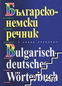 Българско-немски речник с новия правопис