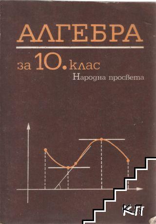 Алгебра за 10. клас на ЕСПУ