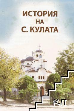 История на с. Кулата