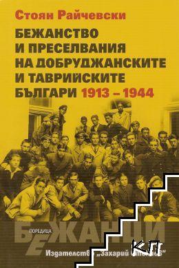 Бежанство и преселвания на добруджанските и таврийските българи 1913-1944