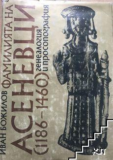 Фамилията на Асеневци (1186 - 1460)