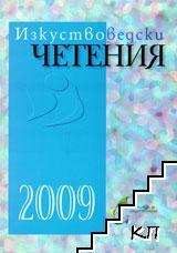 Изкуствоведски четения 2009