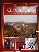 Сборяново