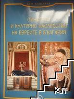 Синагоги и културно наследство на евреите в България