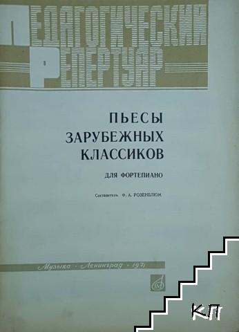 Пьесы зарубежных классиков для фортепиано