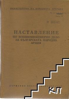 Наставление по военноинженерно дело за Българската народна армия